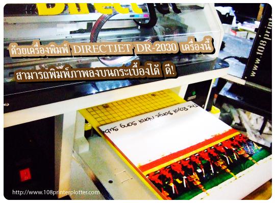 เครื่องสกรีนภาพลงวัสดุ,เครื่องพิมพ์ภาพลงวัสดุ,พิมพ์ภาพลงบนวัสดุต่างๆ,เครื่องสกรีน,เครื่องพิมพ์ภาพลงบนวัสดุ,เครื่องพิมพ์ภาพลง  วัสดุ,เครื่องสกรีน,เครื่องสกรีนภาพลงวัสดุ,สกรีน,พิมพ์ภาพ,พิมพ์วัสดุ,ร้านพิมพ์ภาพลงบนวัสดุ,Photo printing,เครื่อง  พิมพ์ ภาพ ลง บน วัสดุ,รับ พิมพ์ ภาพ ลง บน วัสดุ,การ พิมพ์ ภาพ ลง เสื้อ,ราคา เครื่องพิมพ์ ภาพ ลง วัสดุ,ธุรกิจ พิมพ์ ภาพ บน วัสดุ,  กระเบื้อง เครื่องพิมพ์ ภาพ ลง