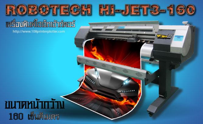 ราคา เครื่องพิมพ์, ขาย เครื่องพิมพ์, เครื่องพิมพ์หน้ากว้าง ราคา, เครื่องพิมพ์หน้ากว้าง Indoor Printer คุณภาพสูงแต่ราคาย่อมเยา, เครื่องพิมพ์หน้ากว้าง พิมพ์ลงไวนิล, เครื่องพิมพ์หน้ากว้าง, ขาย เครื่องพิมพ์ หน้า กว้าง, ไว นิล เครื่องพิมพ์ หน้า กว้าง, กระดาษ เคลือบ น้ำยา เครื่องพิมพ์ หน้า กว้าง, จำหน่าย เครื่องพิมพ์ หน้า กว้าง, printer หน้า กว้าง, ขายเครื่องพิมพ์ ราคาพิเศษ, อิงค์เจ็ทหน้ากว้าง