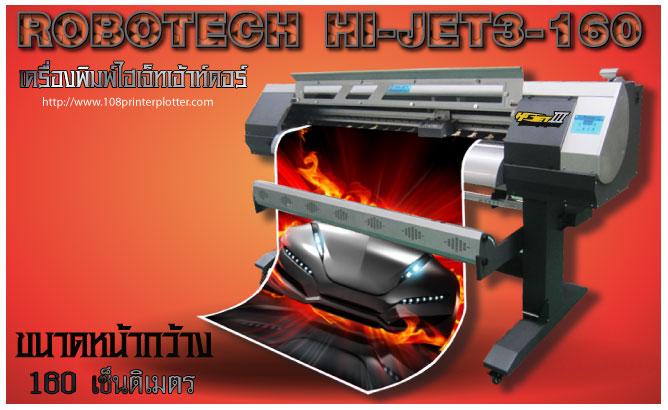 เครื่องพิมพ์ ขนาด ใหญ่ เครื่องพิมพ์ ไว นิล, เครื่องพิมพ์ อิงค์ เจ็ ท, เครื่องพิมพ์ อิน ด อ ร์, ขาย เครื่องพิมพ์ ขนาด ใหญ่, เครื่องพิมพ์ ป้าย, เครื่องพิมพ์ ไว นิล, ราคา เครื่อง อิงค์ เจ็ ท ขนาด ใหญ่, เครื่องพิมพ์สีหน้ากว้าง, เครื่องพิมพ์อิงค์เจ็ทขนาดใหญ่(Indoor), เครื่องพิมพ์อิงค์เจ็ทขนาดใหญ่, ราคา เครื่องพิมพ์, ขาย เครื่องพิมพ์, เครื่องพิมพ์หน้ากว้าง ราคา, เครื่องพิมพ์หน้ากว้าง Indoor Printer