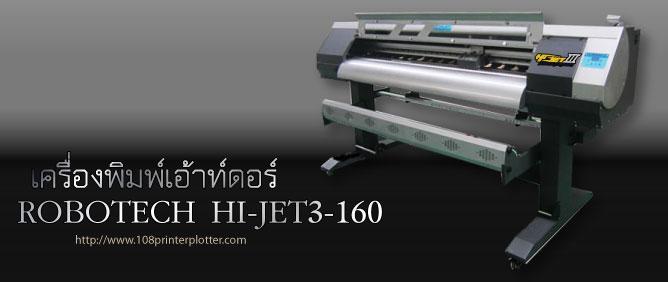 อิงค์เจ็ทหน้ากว้าง,อิงค์เจ็ทขนาดใหญ่,เครื่องพิมพ์อิงค์เจ็ท,inkjet outdoor,เครื่องพิมพ์หน้ากว้าง,เครื่องพิมพ์ขนาดใหญ่,หัวพิมพ์ epson, Largeformat printer,hp designjet,epson prographic,uv printer,เครื่องพิมพ์ภาพขนาดใหญ่ เครื่องพิมพ์อิงค์เจ็ท hp epson เครื่องพิมพ์หมึก uv,inkjetindoor,large format eco-solvent inkjet printers for signs, posters, POP, banners