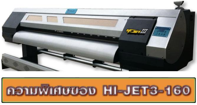 เครื่องพิมพ์หน้ากว้าง พิมพ์ลงไวนิล, เครื่องพิมพ์หน้ากว้าง, ขาย เครื่องพิมพ์ หน้า กว้าง, ไว นิล เครื่องพิมพ์ หน้า กว้าง, กระดาษ เคลือบ น้ำยา เครื่องพิมพ์ หน้า กว้าง, จำหน่าย เครื่องพิมพ์ หน้า กว้าง, printer หน้า กว้าง, ขายเครื่องพิมพ์ ราคาพิเศษ, อิงค์เจ็ทหน้ากว้าง,อิงค์เจ็ทขนาดใหญ่,เครื่องพิมพ์อิงค์เจ็ท,inkjet outdoor,เครื่องพิมพ์หน้ากว้าง,เครื่องพิมพ์ขนาดใหญ่,หัวพิมพ์ epson, Largeformat printer,hp designjet,epson prographic,uv printer,เครื่องพิมพ์ภาพขนาดใหญ่ เครื่องพิมพ์อิงค์เจ็ท hp epson เครื่องพิมพ์หมึก uv,inkjetindoor,large format eco-solvent inkjet printers for signs, posters, POP, banners