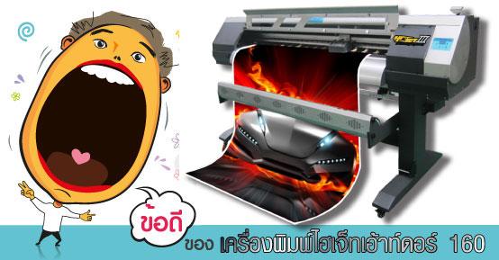 เครื่องพิมพ์หน้ากว้าง,เครื่องพิมพ์ขนาดใหญ่,หัวพิมพ์ epson, Largeformat printer,hp designjet,epson prographic,uv printer,เครื่องพิมพ์ภาพขนาดใหญ่ เครื่องพิมพ์อิงค์เจ็ท hp epson เครื่องพิมพ์หมึก uv,inkjetindoor,large format eco-solvent inkjet printers for signs, posters, POP, banners, photography labs, fine art giclee studios