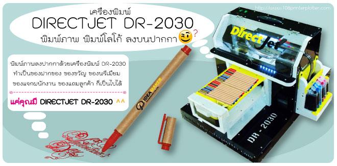 เครื่องพิมพ์วัสดุ,เครื่องพิมพ์ภาพลงบนวัสดุ,เครื่องพิมพ์ภาพลงวัสดุ,เครื่องพิมพ์ภาพ,เครื่องพิมพ์กระเบื้อง,ปากกา พิมพ์โลโก้ปากกาพรีเมียม,ปากกาของขวัญ,ปากกาของชำร่วย,ปากกาสกรีนโลโก้,ปากกาพิมพ์ชื่อ ,ของ ที่ ระลึก ปากกา พิมพ์โลโก้,การ พิมพ์ ปากกา,เครื่องพิมพ์ภาพลงทุกวัสดุ,