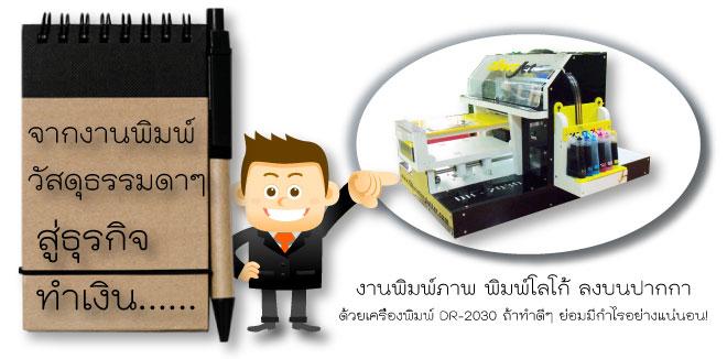เครื่องพิมพ์วัสดุ,เครื่องพิมพ์ภาพลงบนวัสดุ,เครื่องพิมพ์ภาพลงวัสดุ,เครื่องพิมพ์ภาพ,เครื่องพิมพ์ภาพลงวัสดุ,เครื่องสกรีน,เครื่องสกรีน,เครื่อง  พิมพ์ภาพ ลงวัสดุ ไม้ กระเบื้อง กระจก อะคลิลิค,เครื่องพิมพ์ภาพลงทุกวัสดุ,เครื่องพิมพ์ภาพบนวัสดุ,เครื่องพิมพ์รูปลงวัสดุ,เครื่องพิมพ์ภาพลงบน  วัสดุ,เครื่องพิมพ์ภาพลงวัสดุ,เครื่องสกรีน,เครื่องสกรีนภาพลงวัสดุ,สกรีน,พิมพ์ภาพ,พิมพ์วัสดุ,เครื่องพิมพ์แก้ว,เครื่องพิมพ์จาน,เครื่องพิมพ์  เน็ทไท,เครื่องพิมพ์กระเบื้อง