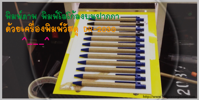 ปากกาพรีเมียม,ของพรีเมี่ยม ของที่ระลึก,ปากกา พิมพ์โลโก้,ปากกาลูกลื่น,ปากกาพิมพ์ชื่อ,ปากกาพิมพ์โลโก้ ,รพิมพ์โลโก้,พิมพ์ลวดลาย,  สกรีนปากกา,รับสกรีนปากกา,ปากกา สกรีนโลโก้,ปากกา พิมพ์ชื่อ,พิมพ์โลโก้ Pen Plastic,ปากกาพรีเมี่ยม,ปากกาพลาสติก,  ปากกาของชำร่วย ,ปากกาพิมพ์โลโก้ ,ปากกาของขวัญปีใหม่ ,ปากกาของพรีเมี่ยม ,ปากกาดินสอกด ,ปากกาหลายไส้ ,ปากกาพิพ์พรีเมี่ยม   ปากกาหมึกเจล,ปากกาเจล,ปากกาพรีเมี่ยม,ปากกาพลาสติก,ปากกาโลหะ,ปากกาสกรีนโลโก้,รับทำปากกาพลาสติก,ปากกาพิมพ์โลโก้,  ปากกาสกรีนโลโก้บนปากกา,ปากกาพิมพ์โลโก้,รับ พิมพ์ปากกา,ของ ชำร่วย ปากกา พิมพ์ โลโก้บริษัท,การ พิมพ์ ปากกา,แบบ ปากกา,พิมพ์ แก้ว   น้ำ พิมพ์ ขวด พิมพ์,ปากกา พิมพ์ โลโก้,ปากกาพรีเมียม,ปากกาของขวัญ,ปากกาของชำร่วย,ปากกาสกรีนโลโก้,ปากกาพิมพ์ชื่อ ,โลโก้ ปากกา   สกรีน ชื่อ,ของ ชำร่วย ปากกา พิมพ์ โลโก้,ขาย ปากกา พิมพ์ โลโก้,ของ ที่ ระลึก ปากกา พิมพ์โลโก้,สินค้า ปากกา พิมพ์ โลโก้