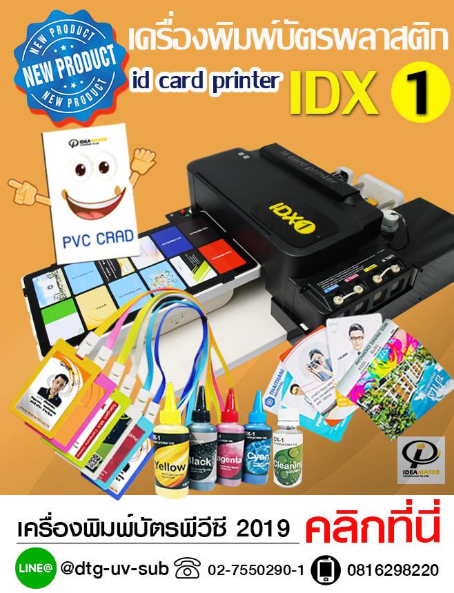 เครื่องพิมพ์บัตรพลาสติก-เครื่องพิมพ์บัตรเข้างาน