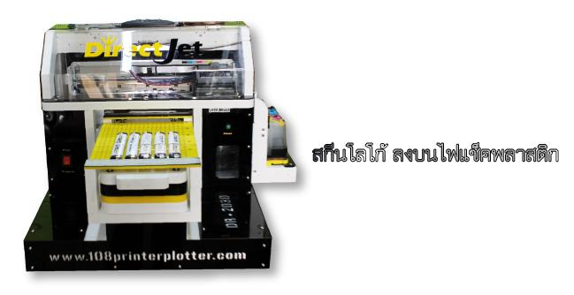 เครื่องสกรีนภาพลงวัสดุ,เครื่องพิมพ์ภาพลงวัสดุ,พิมพ์ภาพลงบนวัสดุต่างๆ,เครื่องสกรีน,เครื่องพิมพ์ภาพลงบนวัสดุ,เครื่องพิมพ์ภาพลงวัสดุ,เครื่องสกรีน,เครื่องสกรีนภาพลงวัสดุ,สกรีน,พิมพ์ภาพ,พิมพ์วัสดุ,ร้านพิมพ์ภาพลงบนวัสดุ,Photo printing,เครื่องพิมพ์ ภาพ ลง บน วัสดุ,รับ พิมพ์ ภาพ ลง บน วัสดุ,การ พิมพ์ ภาพ ลง เสื้อ,ราคา เครื่องพิมพ์ ภาพ ลง วัสดุ,ธุรกิจ พิมพ์ ภาพ บน วัสดุ,กระเบื้อง เครื่องพิมพ์ ภาพ ลง