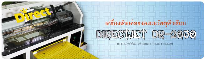 เครื่องพิมพ์วัสดุ,เครื่องพิมพ์ภาพลงบนวัสดุ,เครื่องพิมพ์ภาพลงวัสดุ,เครื่องพิมพ์ภาพ,เครื่องพิมพ์ภาพลงวัสดุ,เครื่องสกรีน,เครื่องสกรีน,เครื่องพิมพ์ภาพ ลงวัสดุ ไม้ กระเบื้อง กระจก อะคลิลิค,เครื่องพิมพ์ภาพลงทุกวัสดุ,เครื่องพิมพ์ภาพบนวัสดุ,เครื่องพิมพ์รูปลงวัสดุ,เครื่องพิมพ์ภาพลงบนวัสดุ,เครื่องพิมพ์ภาพลงวัสดุ,เครื่องสกรีน