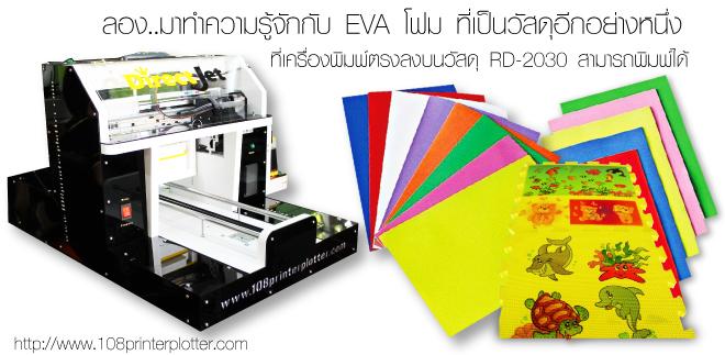 เครื่องพิมพ์ภาพ,เครื่องพิมพ์ภาพลงวัสดุ,เครื่องสกรีน,พิมพ์โลโก้หน่วยงาน,สกรีนโลโก้ข้อความ,พิมพ์สกรีน,แผ่นรองเม้าส์ โฟมEVA,โฟมอีวีเอ EVA Foam,โฟมอีวีเอ,ยางโฟมอีวีเอ ยางอีวีเอ,โฟมยาง อีวีเอ หรือ eva foam,โฟม Eva,โฟมevaศิลปะและงานฝีมือ,เครื่องสกรีน,หมึกสกรีน,สกรีน,พิมพ์สกรีน,สกรีนทรานเฟอร์,สีสกรีน,อุปกรณ์สกรีน,โฟมอีวีเอ EVA Foam,โฟมอีวีเอ,ยางโฟมอีวีเอ ยางอีวีเอ,โฟมยาง อีวีเอ หรือ eva foam,โฟม Eva,โฟมevaศิลปะและงานฝีมือ,ซัพพลายเออร์ศิลปะ โฟม Eva,สกรีนงานบนวัสดุ,านสกรีน EVA โฟม