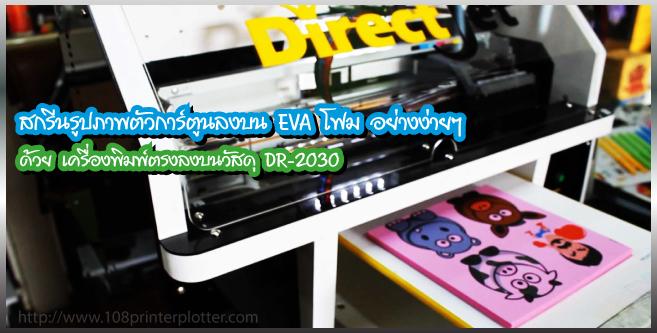 เครื่องพิมพ์สกรีน,เครื่องสกรีน,เครื่องพิมพ์โลหะ,เครื่องสกรีนภาพ,เครื่องพิมพ์กระเบื้อง,เครื่องพิมพ์โลโก้,เครื่องสกรีนโลโก้,เครื่องสกรีนวัสดุ,เครื่องพิมพ์ซิลค์สกรีนรูป,เครื่องพิมพ์โลโก้,ขายเครื่องพิมพ์โลโก้,ราคาเครื่องพิมพ์โลโก้ ,ขาย เครื่องพิมพ์,สินค้า เครื่องพิมพ์,ร้าน เครื่องพิมพ์,ภาพ เครื่องพิมพ์,เครื่องพิมพ์ภาพลงเคส iPhone, iPad,เครื่องพิมพ์ภาพลง iPhone Case,ราคา เครื่องพิมพ์ ภาพ ลง บน วัสดุ,ขาย เครื่องพิมพ์ ภาพ ลง วัสดุ