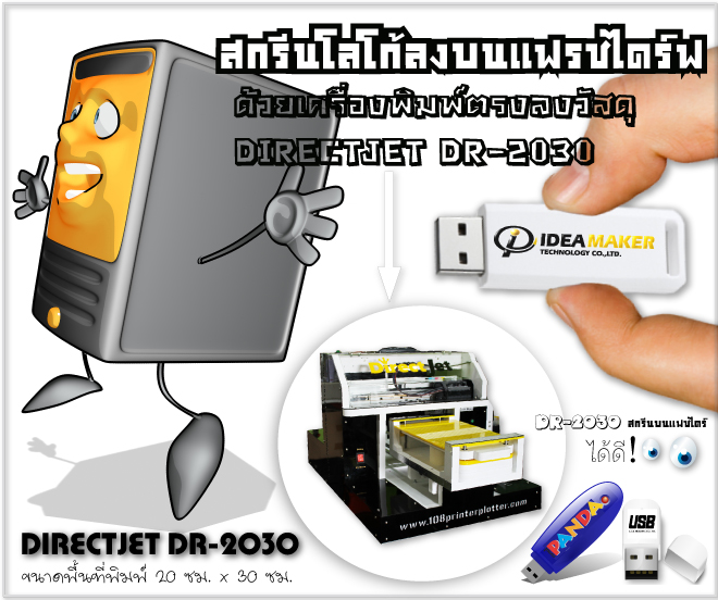 เครื่องพิมพ์เคส,เครื่องพิมพ์เคสโทรศัพท์มือถือ,เครื่องพิมพ์caseโทศัพท์,Flash Drive สกรีนโลโก้,สกรีนแฟลชไดร์ฟ,แฟลชไดร์ฟพรีเมี่ยม,ธัมป์ไดร์ฟ พรีเมี่ยม,พิมพ์เคสโทรศัพท์,สกรีนเคสไอโฟน ไอแพด,เครื่องพิมพ์เคสโทรศัพท์,เครื่องพิมพ์caseโทศัพท์,พิมพ์เคสโทรศัพท์,พิมพ์ลายเคสโทรศัพท์,