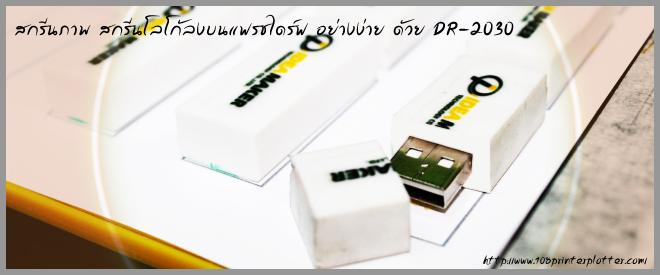 Flash Drive สกรีนโลโก้,เครื่องพิมพ์เคส,เครื่องพิมพ์เคสโทรศัพท์มือถือ,แฟลชไดร์ฟ พิมพ์โลโก้,แฟลชไดรฟ์พรีเมียม,USB   Flash Drive,แฟลชไดร์ฟ การ์ด, ผลิตแฟลชไดรฟ์, สกรีนแฟลชไดร์ฟ, thumbdrive,แฟลชไดร์ฟพรีเมี่ยม,ยูเอสบี,  แฟลชไดร์ฟ,แฮนดี้ไดร์ฟ, ธัมป์ไดร์ฟ พรีเมี่ยม, พร้อมสกรีนโลโก้,แฟลชไดร์ฟยาง, flash drive, Flash Drive   พรีเมียม,USB Flash Drive,แฟลชไดร์ฟ, ทัมป์ไดร์ฟพร้อมสกรีนโลโก้,แฟลชไดร์ฟ,thumb drive,USB   Flash Drive,USB flash drive ลายการ์ตูน น่ารัก,สกรีนภาพ,สกรีนข้อความโลโก้บริษัท,ยูเอสบีแฟลชไดร์ฟ (USB   Flash Drive),แฮนดี้ไดร์ฟ (Handy Drive),ธัมป์ไดร์ฟ