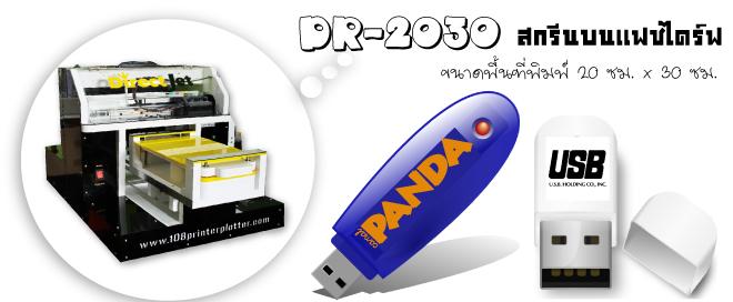 เครื่องพิมพ์เคส,เครื่องพิมพ์เคสโทรศัพท์มือถือ,แฟลชไดร์ฟ พิมพ์โลโก้,แฟลชไดรฟ์พรีเมียม,USB   Flash Drive,แฟลชไดร์ฟ การ์ด, ผลิตแฟลชไดรฟ์, สกรีนแฟลชไดร์ฟ, thumbdrive,แฟลชไดร์ฟพรีเมี่ยม,ยูเอสบี,  แฟลชไดร์ฟ,แฮนดี้ไดร์ฟ, ธัมป์ไดร์ฟ พรีเมี่ยม, พร้อมสกรีนโลโก้,แฟลชไดร์ฟยาง, flash drive, Flash Drive   พรีเมียม,USB Flash Drive,แฟลชไดร์ฟ, ทัมป์ไดร์ฟพร้อมสกรีนโลโก้,แฟลชไดร์ฟ,thumb drive,USB