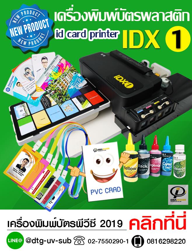 เครื่องพิมพ์บัตรพลาสติก-เครื่องพิมพ์บัตรพนักงานpvc