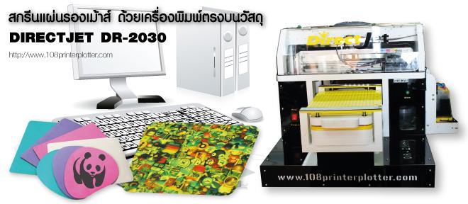 เครื่องพิมพ์ภาพลงบนวัสดุ,เครื่องพิมพ์ภาพลงวัสดุ,พิมพ์ภาพลงวัสดุ,เครื่องพิมพ์ภาพลงเคส iPhone,สกรีน  ภาพ,เครื่องพิมพ์ภาพลงวัสดุ,พิมพ์ภาพลง แผ่นรองเมาส์,แผ่นรองเม้าส์,พิมพ์ภาพลงบนแผ่นรองเมาส์ ,สกรีนภาพ  ลงแผ่นรองเม้าส์,พิมพ์ภาพ,เครื่องพิมพ์ภาพลงบนวัสดุ,พิมพ์ภาพลงแผ่นรองเมาส์,เครื่องพิมพ์,เครื่องพิมพ์ภาพลงบนวัสดุ,เครื่องพิมพ์ภาพ,เครื่องพิมพ์ภาพลงบนวัสดุต่างๆ,เครื่องพิมพ์สกรีน,เครื่องสกรีน,เครื่องพิมพ์โลหะ,เครื่องสกรีนภาพ,เครื่องพิมพ์กระเบื้อง,เครื่องพิมพ์โลโก้,เครื่องสกรีนโลโก้,เครื่องสกรีนวัสดุ