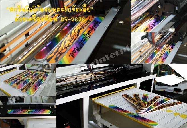 เครื่องพิมพ์วัสดุ,เครื่องพิมพ์ภาพลงบนวัสดุ,เครื่องพิมพ์ภาพลงวัสดุ,เครื่องพิมพ์ภาพ,เครื่องพิมพ์ภาพลงวัสดุ,เครื่องสกรีน,เครื่องสกรีน,เครื่องพิมพ์ภาพ ลงวัสดุ ไม้ กระเบื้อง กระจก อะคลิลิค,เครื่องพิมพ์ภาพลงทุกวัสดุ,เครื่องพิมพ์ภาพบนวัสดุ,เครื่องพิมพ์รูปลงวัสดุ,เครื่องพิมพ์ภาพลงบนวัสดุ,เครื่องพิมพ์ภาพลงวัสดุ,เครื่องสกรีน,เครื่องสกรีนภาพลงวัสดุ,สกรีน,พิมพ์ภาพ,พิมพ์วัสดุ,เครื่องพิมพ์แก้ว,เครื่องพิมพ์จาน,เครื่องพิมพ์เน็ทไท,เครื่องพิมพ์กระเบื้อง,เครื่องพิมพ์ภาพลงกระเบื้อง,เครื่องพิมพ์,เครื่องพิมพ์ภาพลงบนวัสดุ,เครื่องพิมพ์ภาพ,เครื่องพิมพ์ภาพลงบนวัสดุต่างๆ,เครื่องพิมพ์สกรีน,เครื่องสกรีน,เครื่องพิมพ์โลหะ,เครื่องสกรีนภาพ,เครื่องพิมพ์กระเบื้อง,เครื่องพิมพ์โลโก้,เครื่องสกรีนโลโก้,เครื่องสกรีนวัสดุ,เครื่องพิมพ์ซิลค์สกรีนรูป,เครื่องพิมพ์โลโก้,ขายเครื่องพิมพ์โลโก้,ราคาเครื่องพิมพ์โลโก้ ,ขาย เครื่องพิมพ์,สินค้า เครื่องพิมพ์,ร้าน เครื่องพิมพ์,ภาพ เครื่องพิมพ์,เครื่องพิมพ์ภาพลงเคส iPhone, iPad,เครื่องพิมพ์ภาพลง iPhone Case,ราคา เครื่องพิมพ์ ภาพ ลง บน วัสดุ,ขาย เครื่องพิมพ์ ภาพ ลง วัสดุ