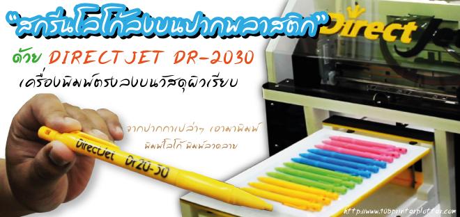 เครื่องพิมพ์วัสดุ,เครื่องพิมพ์ภาพลงบนวัสดุ,เครื่องพิมพ์ภาพลงวัสดุ,เครื่องพิมพ์ภาพ,เครื่องพิมพ์กระเบื้อง,ปากกา พิมพ์โลโก้ปากกาพรีเมียม,ปากกาของขวัญ,ปากกาของชำร่วย,ปากกาสกรีนโลโก้,ปากกาพิมพ์ชื่อ ,ของ ที่ ระลึก ปากกา พิมพ์โลโก้,การ พิมพ์ ปากกา,เครื่องพิมพ์ภาพลงทุกวัสดุ
