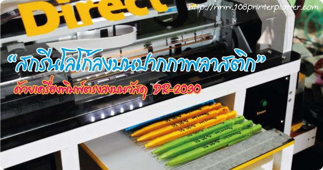 ปากกาพิมพ์โลโก้,ปากกาสกรีนโลโก้บนปากกา,ปากกาพิมพ์โลโก้,รับ พิมพ์ปากกา,ของ ชำร่วย ปากกา พิมพ์ โลโก้บริษัท,การ พิมพ์ ปากกา,แบบ ปากกา,พิมพ์ แก้ว น้ำ พิมพ์ ขวด พิมพ์,ปากกา พิมพ์ โลโก้,ปากกาพรีเมียม,ปากกาของขวัญ,ปากกาของชำร่วย,ปากกาสกรีนโลโก้,ปากกาพิมพ์ชื่อ ,โลโก้ ปากกา สกรีน ชื่อ,ของ ชำร่วย ปากกา พิมพ์ โลโก้
