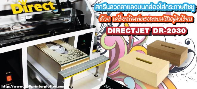 เครื่องพิมพ์วัสดุ,เครื่องพิมพ์ภาพลงบนวัสดุ,เครื่องพิมพ์ภาพ,พิมพ์ภาพ,พิมพ์วัสดุ,เครื่องสกรีนภาพลงวัสดุ,กล่องพิมพ์ลาย,กล่องไม้,กล่องใส่กระ  ดาษทิชชู,กล่องใส่กระดาษชำระ,กล่องใส่ทิชชู่ใส พิมพ์ลาย,พิมพ์กล่อง ไม้,กล่องไม้ mdf,กล่องไม้สัก