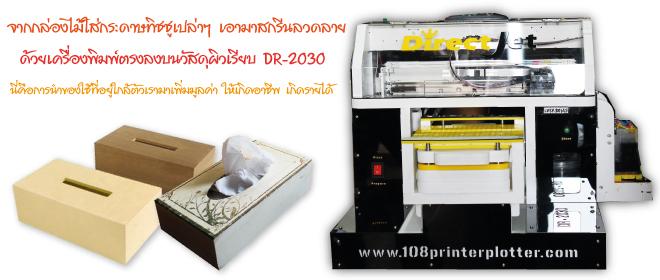 เครื่องพิมพ์วัสดุ,เครื่องพิมพ์ภาพลงบนวัสดุ,เครื่องพิมพ์ภาพ,พิมพ์ภาพ,พิมพ์วัสดุ,เครื่องสกรีนภาพลงวัสดุ,กล่องพิมพ์ลาย,กล่องไม้,กล่องใส่กระ  ดาษทิชชู,กล่องใส่กระดาษชำระ,กล่องใส่ทิชชู่ใส พิมพ์ลาย,พิมพ์กล่อง ไม้,กล่องไม้ mdf,กล่องไม้สัก,เครื่องพิมพ์กระเบื้อง,เครื่องพิมพ์โลโก้,เครื่องสกรีนโลโก้,เครื่องสกรีนวัสดุ,เครื่องพิมพ์ซิลค์สกรีนรูป,เครื่องพิมพ์โลโก้,ขายเครื่องพิมพ์โลโก้,ราคาเครื่องพิมพ์โลโก้ ,ขาย เครื่องพิมพ์,สินค้า เครื่องพิมพ์,ร้าน เครื่องพิมพ์,ภาพ เครื่องพิมพ์,เครื่องพิมพ์ภาพลงเคส iPhone, iPad,เครื่องพิมพ์ภาพลง iPhone Case,ราคา เครื่องพิมพ์ ภาพ ลง บน วัสดุ,ขาย เครื่องพิมพ์ ภาพ ลง วัสดุ