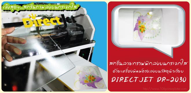 เครื่องสกรีน,เครื่องพิมพ์ภาพลงบนวัสดุ,เครื่องพิมพ์ภาพลงวัสดุ,เครื่องสกรีน,เครื่องสกรีนภาพลงวัสดุ,สกรีน,พิมพ์ภาพ,พิมพ์วัสดุ,ร้านพิมพ์ภาพลงบนวัสดุ,Photo printing,เครื่องพิมพ์ ภาพ ลง บน วัสดุ,รับ พิมพ์ ภาพ ลง บน วัสดุ,เครื่องสกรีนภาพลงวัสดุ