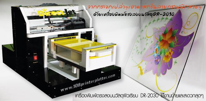 กระเบื้องพิมพ์ภาพ,กระเบื้อง,กระเบื้องพิมพ์รูป,กระเบื้องสกรีนภาพ,งานพิมพ์รูปลงวัสดุ,แผ่นกระเบื้อง,เครื่องสกรีนภาพลงวัสดุ,เครื่องพิมพ์ภาพลงวัสดุ,งาน พิมพ์ บน วัสดุ,พิมพ์ภาพลงวัสดุ,พิมพ์ภาพลงบนกระเบื้องเซรามิก,พิมพ์ภาพบนกระเบื้อง,เครื่องสกรีน,เครื่องสกรีนภาพลงวัสดุ,เครื่องสกรีน,เครื่องพิมพ์ภาพลงบนวัสดุ,เครื่องพิมพ์ภาพลงวัสดุ,เครื่องสกรีน,เครื่องสกรีนภาพลงวัสดุ,สกรีน,พิมพ์ภาพ,พิมพ์วัสดุ,ร้านพิมพ์ภาพลงบนวัสดุ,Photo printing,เครื่องพิมพ์ ภาพ ลง บน วัสดุ,รับ พิมพ์ ภาพ ลง บน วัสดุ,เครื่องสกรีนภาพลงวัสดุ