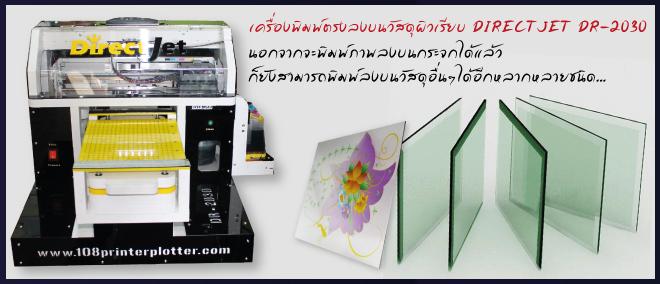 สกรีน,พิมพ์ภาพ,พิมพ์วัสดุ,เครื่องพิมพ์แก้ว,เครื่องพิมพ์จาน,เครื่องพิมพ์เน็ทไท,เครื่องพิมพ์กระเบื้อง,เครื่องพิมพ์ภาพลงกระเบื้อง,เครื่องพิมพ์,เครื่องพิมพ์ภาพลงบนวัสดุ,เครื่องพิมพ์ภาพ,เครื่องพิมพ์ภาพลงบนวัสดุต่างๆ,เครื่องพิมพ์สกรีน,เครื่องสกรีน,เครื่องพิมพ์โลหะ,เครื่องสกรีนภาพ,เครื่องพิมพ์กระเบื้อง,เครื่องพิมพ์โลโก้,เครื่องสกรีนโลโก้,เครื่องสกรีนวัสดุ,เครื่องพิมพ์ซิลค์สกรีนรูป,เครื่องพิมพ์โลโก้,ขายเครื่องพิมพ์โลโก้,ราคาเครื่องพิมพ์โลโก้ ,ขาย เครื่องพิมพ์,สินค้า เครื่องพิมพ์,ร้าน เครื่องพิมพ์,ภาพ เครื่องพิมพ์,เครื่องพิมพ์ภาพลงเคส iPhone, iPad,เครื่องพิมพ์ภาพลง iPhone Case