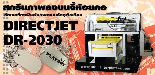 เครื่องสกรีน,เครื่องสกรีนภาพลงวัสดุ,สกรีน,พิมพ์ภาพ,พิมพ์วัสดุ,เครื่องพิมพ์วัสดุ,เครื่องพิมพ์ภาพลงบนวัสดุ,เครื่องพิมพ์ภาพลงวัสดุ,เครื่องพิมพ์ภาพ,เครื่องพิมพ์ภาพลงวัสดุ,เครื่องสกรีน,เครื่องสกรีน,เครื่องพิมพ์ภาพ ลงวัสดุ ไม้ กระเบื้อง กระจก อะคลิลิค