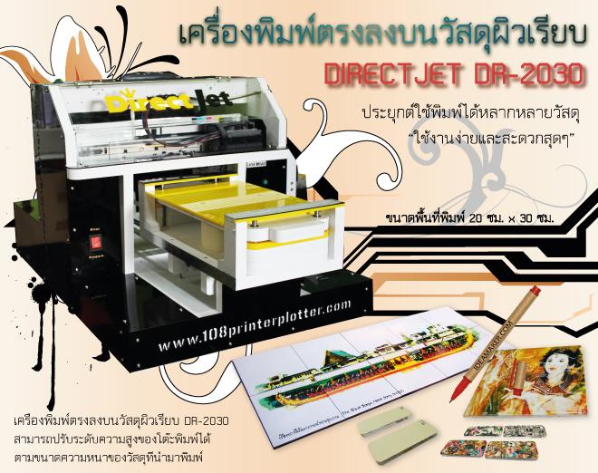 เครื่องพิมพ์วัสดุ,เครื่องพิมพ์ภาพลงบนวัสดุ,เครื่องพิมพ์ภาพลงวัสดุ,เครื่องพิมพ์ภาพ,เครื่องพิมพ์ภาพลงวัสดุ,เครื่องสกรีน,เครื่องสกรีน,เครื่องพิมพ์ภาพ ลงวัสดุ,เครื่องสกรีนภาพ,เครื่องสกรีนวัสดุ,ราคา เครื่องพิมพ์ ภาพ ลง บน วัสดุ,ขาย เครื่องพิมพ์ ภาพ ลง วัสดุ