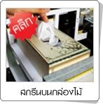 ภาพ เครื่องพิมพ์,เครื่องพิมพ์ภาพลงเคส iPhone, iPad,เครื่องพิมพ์ภาพลง iPhone Case,ราคา เครื่องพิมพ์ ภาพ ลง บน วัสดุ,ขาย เครื่องพิมพ์ ภาพ ลง วัสดุ