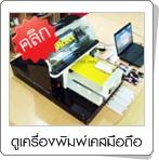 เครื่องพิมพ์ภาพ,เครื่องพิมพ์ภาพลงบนวัสดุต่างๆ,เครื่องพิมพ์สกรีน,เครื่องสกรีน