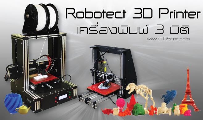 พิมพ์ 3 มิติ, เครื่องทําโมเดล 3 มิติ, การพิมพ์ 3 มิติ, ขายเครื่องปริ้น 3 มิติ, 3d printer ราคา, printer 3d ราคา, ราคา printer, printer ราคา, 3d printer ราคาถูก, ราคา 3d printer, เครื่องพิมพ์ 3 มิติ, เครื่องพิมพ์ 3 มิติ ราคา, ราคาเครื่องพิมพ์ 3 มิติ, ขาย เครื่องพิมพ์ 3 มิติ, เครื่องพิมพ์ 3 มิติ pantip, เครื่อง 3d printer ราคา, เครื่องปริ๊น 3d, เครื่อง 3d, เครื่อง 3d printing, เครื่องปรินท์ 3d, เครื่อง 3d printer, เครื่อง 3d printing, ราคาเครื่องพิมพ์, เครื่องพิมพ์สามมิติ ราคา, เครื่องพิมพ์ 3d ราคา, เครื่องพิมพ์สามมิติ, ขาย 3d printer, ขาย 3d printer, 3d printer ขาย, ขายเครื่องปริ้น 3d, เครื่องปริ้น 3d