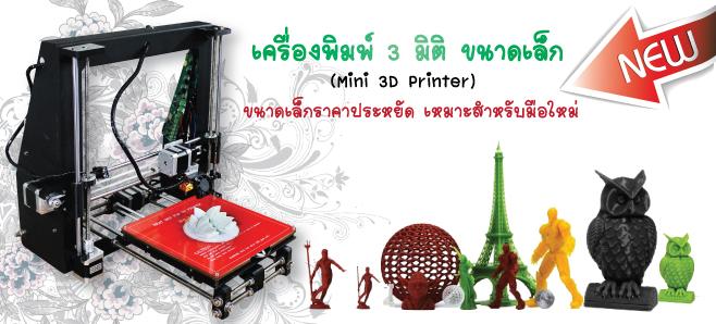 3d print shop, 3d printer ราคา, printer 3 มิติ, 3d printer china, เครื่องพิมพ์สามมิติ ราคา, เครื่องพิมพ์ 3 มิติ pantip, เครื่องปริ้น 3d, 3d printer parts, 3d prints, 3มิติ, 3d printer sale, 3d model printing, ปริ้นเตอร์ 3 มิติ, 3d printer diy, diy 3d printer, a2 printer, mobile printer, cnc 3d printer, 3d printer head, pla 3d printer, 3d printer thailand, เครื่องพิมพ์ 3d, เครื่องทําโมเดล 3 มิติ ราคา, พิมพ์ 3 มิติ, เครื่องทําโมเดล 3 มิติ, การพิมพ์ 3 มิติ, ขายเครื่องปริ้น 3 มิติ, 3d printer ราคา, printer 3d ราคา, ราคา printer, printer ราคา, 3d printer ราคาถูก
