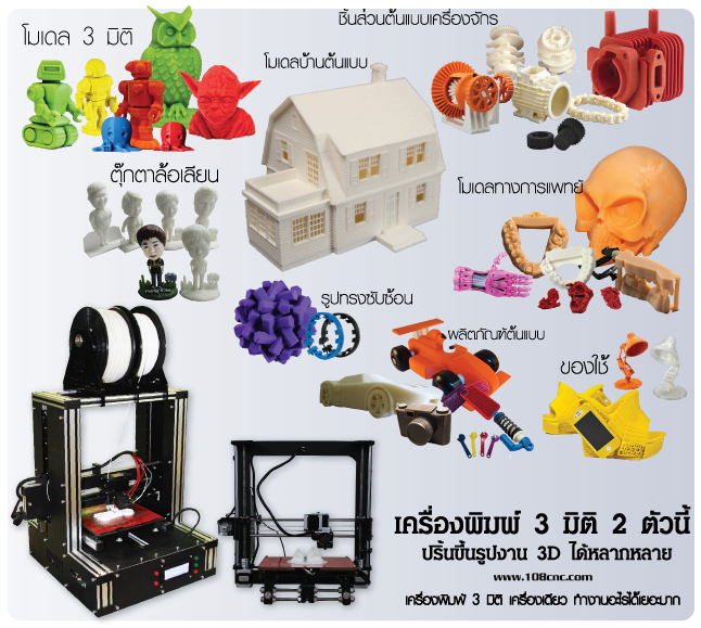 ราคา printer, printer ราคา, 3d printer ราคาถูก, ราคา 3d printer, เครื่องพิมพ์ 3 มิติ, เครื่องพิมพ์ 3 มิติ ราคา, ราคาเครื่องพิมพ์ 3 มิติ, ขาย เครื่องพิมพ์ 3 มิติ, เครื่องพิมพ์ 3 มิติ pantip, เครื่อง 3d printer ราคา, เครื่องปริ๊น 3d, เครื่อง 3d, เครื่อง 3d printing, เครื่องปรินท์ 3d, เครื่อง 3d printer, เครื่อง 3d printing, ราคาเครื่องพิมพ์, เครื่องพิมพ์สามมิติ ราคา, เครื่องพิมพ์ 3d ราคา, เครื่องพิมพ์สามมิติ, ขาย 3d printer, ขาย 3d printer, 3d printer ขาย, ขายเครื่องปริ้น 3d, เครื่องปริ้น 3d, 3d printer thailand, thailand 3d printing, thailand 3d printer, 3d printer thailand ราคา, 3d scanner thailand, buy 3d printer thailand, 3d printer in thailand, ปริ้น 3 มิติ, เครื่องพิมพ์ 3d, หุ่นจำลอง, เครื่องทำโมเดล, เครื่องพิมพ์ 3 มิติ, เครื่องพิมพ์ 3 มิติ ราคา, ขาย เครื่องพิมพ์ 3 มิติ, c, เครื่องปรินท์ 3d, เครื่อง 3d printer, เครื่องปริ๊น 3d, ขายเครื่องปริ้น 3d, เครื่อง 3d printing, เครื่อง 3d printer ราคา, เครื่องปริ้น 3d