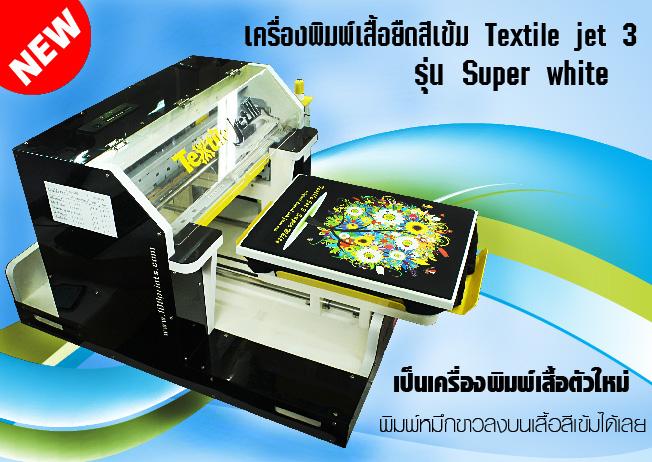 เครื่องพิมพ์เสื้อยืด, เครื่องพิมพ์เสื้อยืดสีเข้ม, เครื่องพิมพ์, ราคาเครื่องพิมพ์เสื้อ, เครื่องพิมพ์เสื้อยืด ราคา, เครื่องพิมพ์เสื้อดิจิตอล, เครื่องพิมพ์ราคา, เครื่องพิมพ์สกรีน, เครื่องพิมพ์ดิจิตอล, เครื่องพิมพ์ผ้า, digital shirt print, textile jet, เครื่องพิมพ์เสื้อสีเข้ม, ราคาเครื่องสกรีน