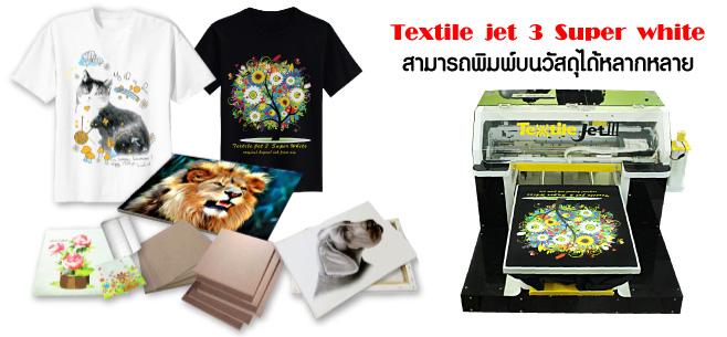 direct to garment printing, t shirty, เครื่อง พิมพ์เสื้อ, ขายเสื้อ t-shirt, screen printing machine, garment printer, shirt printer, เครื่องพิมพ์, สีสกรีนเสื้อ, shirt maker, การสกรีนเสื้อ, เครื่อง screen เสื้อ, print shirt, สกรีนเสื้อยืด, ขายเครื่องสกรีนเสื้อ, ธุรกิจพิมพ์เสื้อ