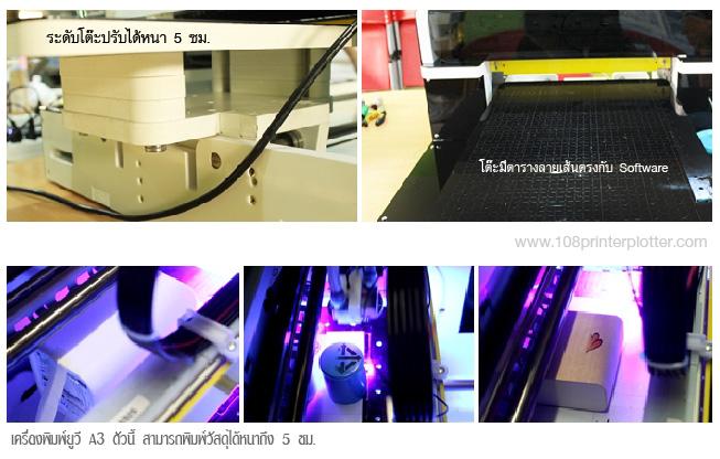 เครื่องพิมพ์ภาพลงวัสดุ หมึก UV, เครื่องพิมพ์ภาพ ยูวี, เครื่องพิมพ์ภาพลงวัสดุระบบ UV, เครื่องสกรีน UV, เครื่องสกรีน, เครื่องพิมพ์ภาพ UV ลงวัสดุ, เครื่องสกรีนภาพยูวี, เครื่องสกรีนวัสดุ, ราคา เครื่องพิมพ์ ภาพ ลง บน วัสดุ UV, ขาย เครื่องพิมพ์ ภาพ ลง วัสดุ ระบบแสงยูวี, พิมพ์ ภาพ ลง กระเบื้อง พิมพ์,กระเบื้องพิมพ์ภาพ,กระเบื้อง,กระเบื้องพิมพ์รูป,กระเบื้องสกรีน ภาพ,งานพิมพ์รูปลงวัสดุ,แผ่นกระเบื้อง