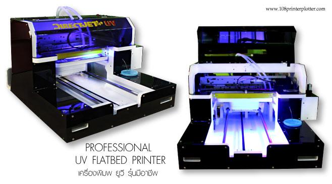 เครื่องพิมพ์ยูวี, เครื่องพิมพ์ภาพระบบ UV,เครื่องพิมพ์ หมึก UV, อิงค์เจ็ทหมึกยูวี, เครื่องพิมพ์ uv, เครื่องพิมพ์ uv led, printer เครื่องพิมพ์ uv, เครื่องพิมพ์ยูวี, เครื่องพิมพ์หมึกยูวี, เครื่องปริ้น uv, uv printer, เครื่องพิมพ์ภาพบนวัสดุ, เครื่องปริ้นยูวี, เครื่องพิมพ์วัสดุ, เครื่องพิมพ์ภาพลงบนวัสดุ ระบบ UV, เครื่องพิมพ์ภาพลงวัสดุ หมึก UV, เครื่องพิมพ์ภาพ ยูวี, เครื่องพิมพ์ภาพลงวัสดุระบบ UV, เครื่องสกรีน UV, เครื่องสกรีน, เครื่องพิมพ์ภาพ UV ลงวัสดุ, เครื่องสกรีนภาพยูวี, เครื่องสกรีนวัสดุ, ราคา เครื่องพิมพ์ ภาพ ลง บน วัสดุ UV, ขาย เครื่องพิมพ์ ภาพ ลง วัสดุ ระบบแสงยูวี เครื่องพิมพ์ยูวี, เครื่องพิมพ์ภาพระบบ UV,เครื่องพิมพ์ หมึก UV, อิงค์เจ็ทหมึกยูวี, เครื่องพิมพ์ uv, เครื่องพิมพ์ uv led, printer เครื่องพิมพ์ uv, เครื่องพิมพ์ยูวี, เครื่องพิมพ์หมึกยูวี, เครื่องปริ้น uv, uv printe, เครื่องสกรีนภาพลงวัสดุ,เครื่องพิมพ์ภาพลงวัสดุ,พิมพ์ภาพลงบนวัสดุต่างๆ, เครื่องสกรีน,เครื่องพิมพ์ภาพลงบนวัสดุ,เครื่องพิมพ์ภาพลงวัสดุ,เครื่อง สกรีน,เครื่องสกรีนภาพลงวัสดุ,สกรีน,พิมพ์ภาพ,พิมพ์วัสดุ