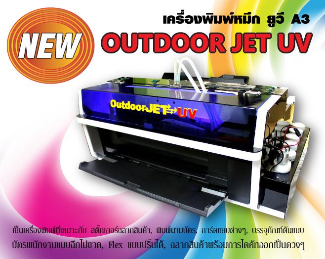 เครื่องพิมพ์ uv, เครื่องพิมพ์ uv ราคา, เครื่องพิมพ์ sticker, เครื่องพิมพ์ บัตร พนักงาน, เครื่องพิมพ์ ไว   นิล, uv direct printing, uv digital printing, เครื่องปริ้นยูวี, uv printer, เครื่องพิมพ์ยูวี, เครื่องปริ้น   uv, เครื่องพิมพ์ภาพระบบ UV, uv printing machines, uv led ราคา, เครื่อง ยูวี, printer uv ink