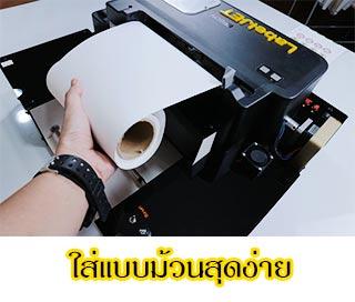 เครื่องพิมพ์สติ๊กเกอร์ม้วน