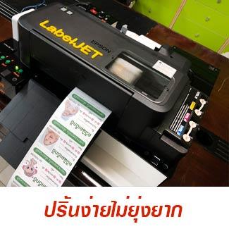 เครื่องพิมพ์ฉลากสินค้า