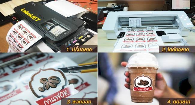 เครื่องพิมพ์สติ๊กเกอร์-ฉลากสินค้า