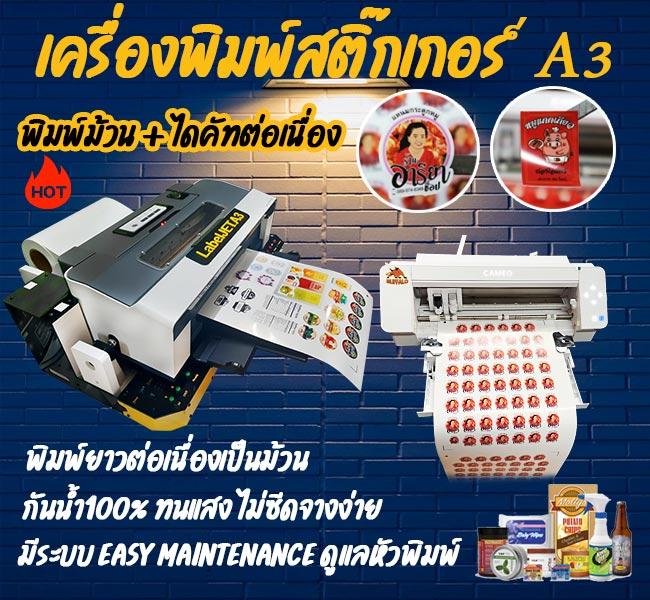 เครื่องพิมพ์สติ๊กเกอร์-A3