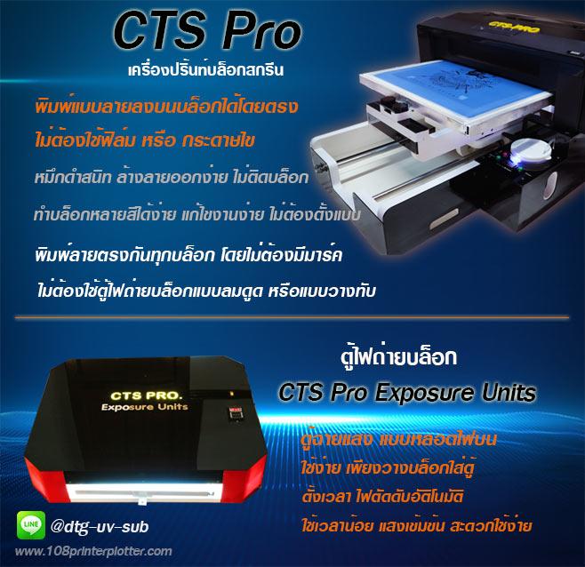 วิธีอัดบล็อกสกรีน-เครื่องพิมพ์บล็อกสกรีน-CTS