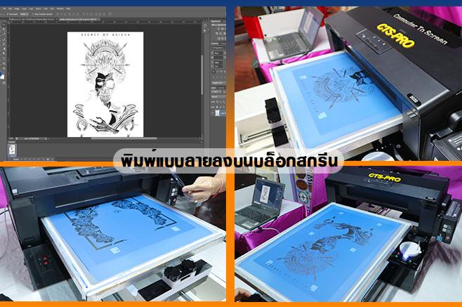 สอนการทำบล็อกสกรีน-พิมพ์บล็อกสกรีน-เครื่องพิมพ์cts