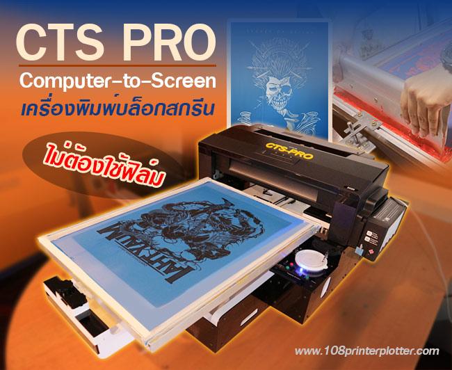 cts-proเครื่องพิมพ์บล็อกสกรีน-ระบบดิจิตอล