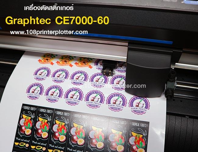 กราฟเทคce7000-อุปกรณ์ตัดสติ๊กเกอร์