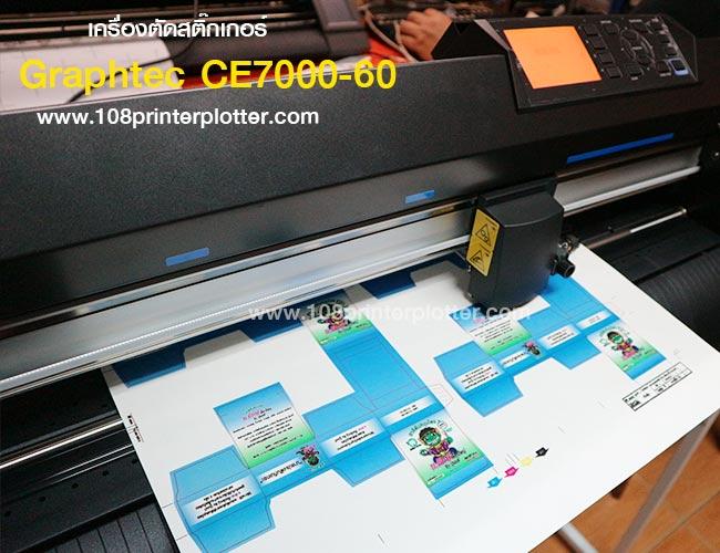 ตัดกระดาษกล่อง-graphtec-ce7000