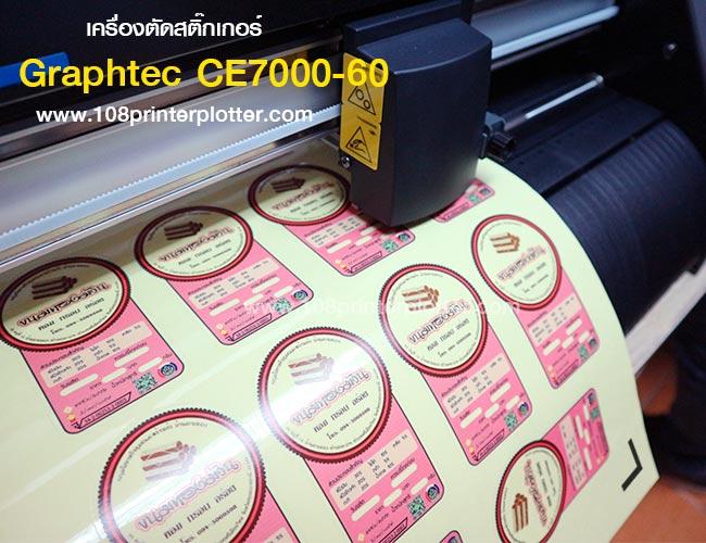 เครื่องตัดสติ๊กเกอร์ใส-ฉลากสินค้า-ce7000