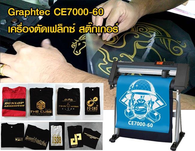 เครื่องตัดเฟล็ก-สติ๊กเกอร์-ce7000